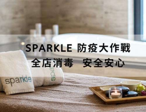 Sparkle Spa 新冠肺炎防疫作戰-全面消毒 安全提升 安心升級